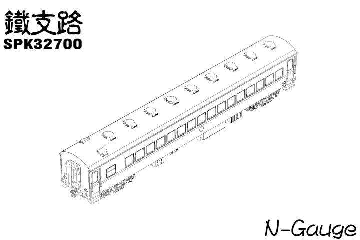 N-Gauge(1/150). 35SPK32700 &  35SPK2300  模具製作中